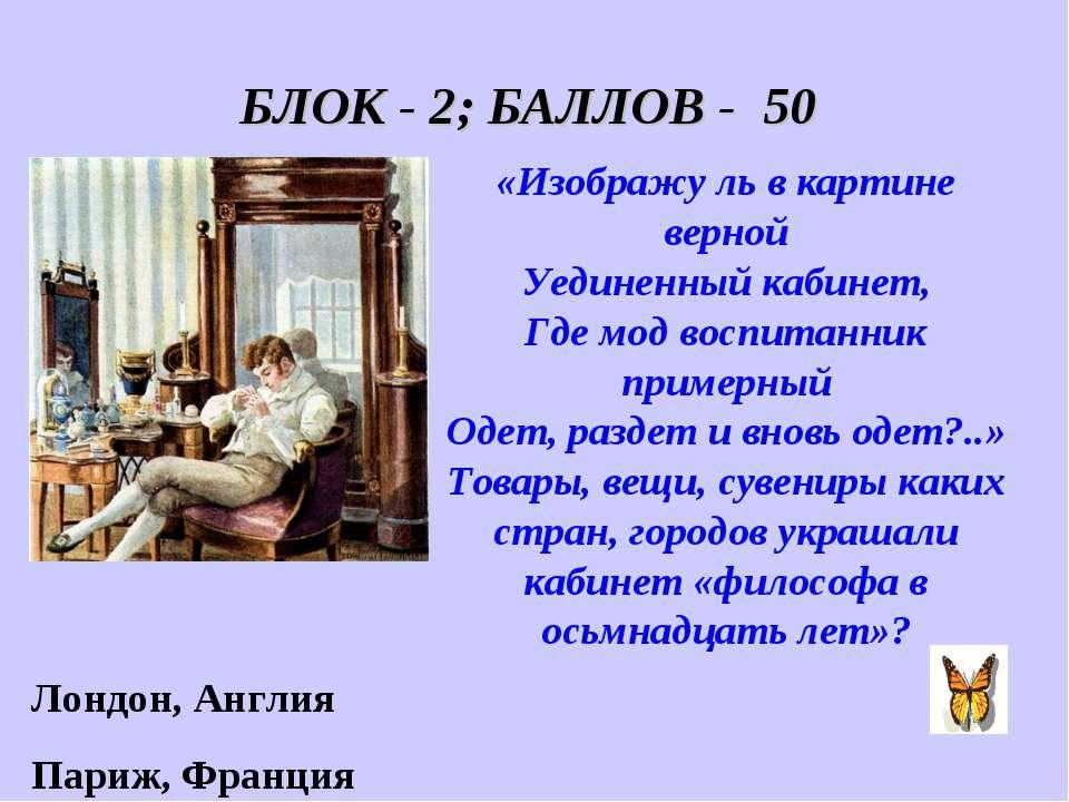 БЛОК - 2; БАЛЛОВ - 50 «Изображу ль в картине верной Уединенный кабинет, Где м...