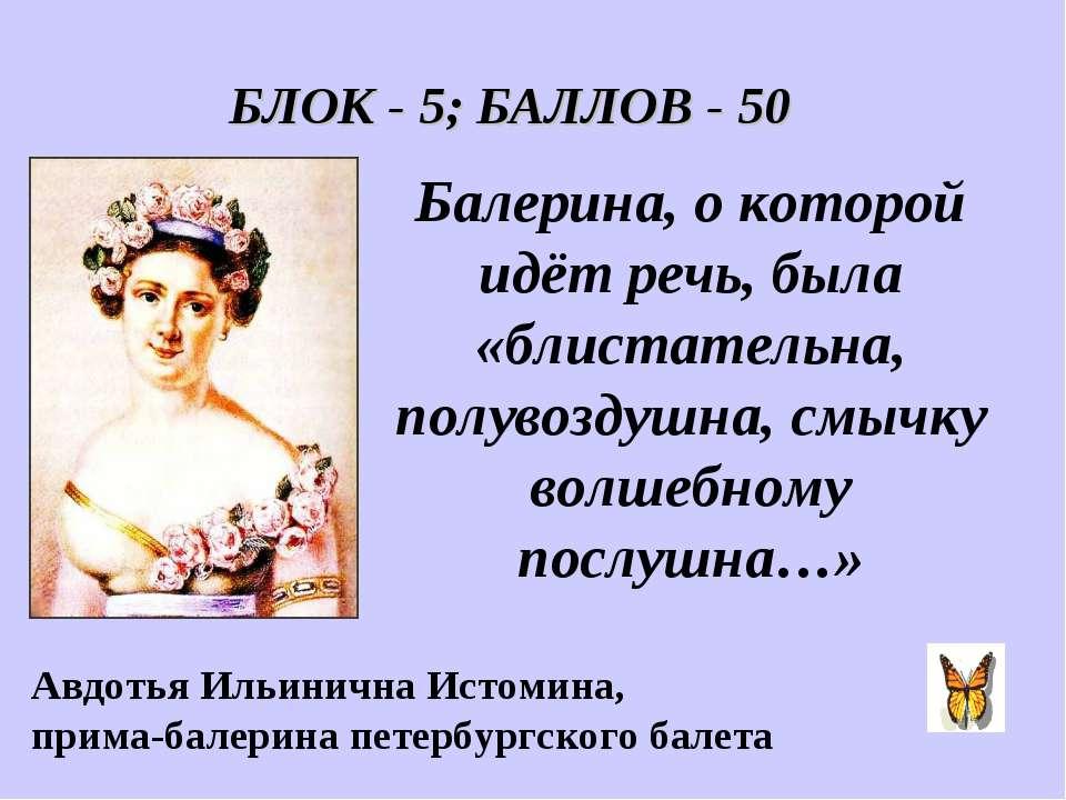 Балерина, о которой идёт речь, была «блистательна, полувоздушна, смычку волше...