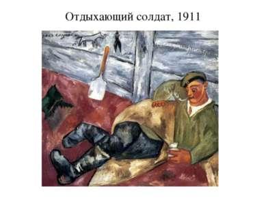 Отдыхающий солдат, 1911