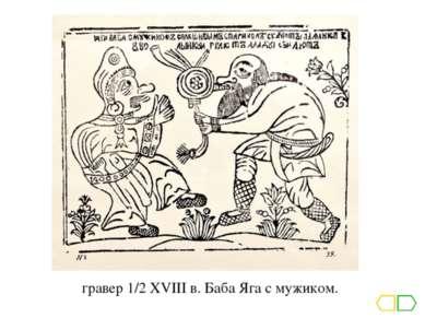 гравер 1/2 XVIII в. Баба Яга с мужиком.