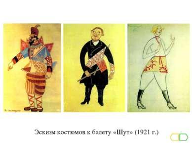 Эскизы костюмов к балету «Шут» (1921 г.)