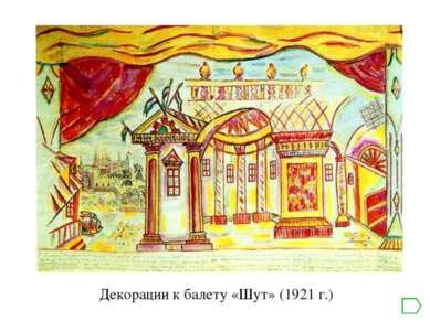 Декорации к балету «Шут» (1921 г.)