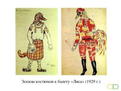 Эскизы костюмов к балету «Лиса» (1929 г.)