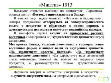 Накануне открытия выставки по инициативе Ларионова прошел диспут «Восток, нац...