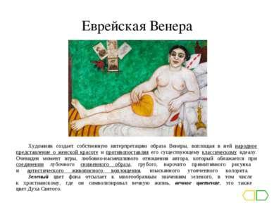 Еврейская Венера Художник создает собственную интерпретацию образа Венеры, во...