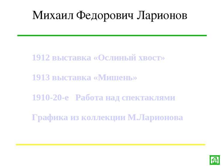 Михаил Федорович Ларионов 1912 выставка «Ослиный хвост» 1913 выставка «Мишень...