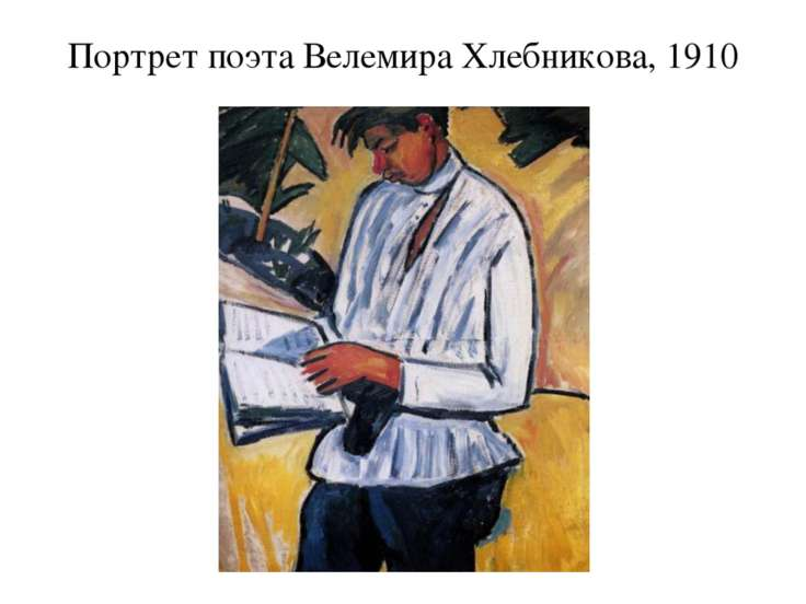 Портрет поэта Велемира Хлебникова, 1910