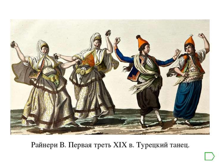 Райнери В. Первая треть XIX в. Турецкий танец.