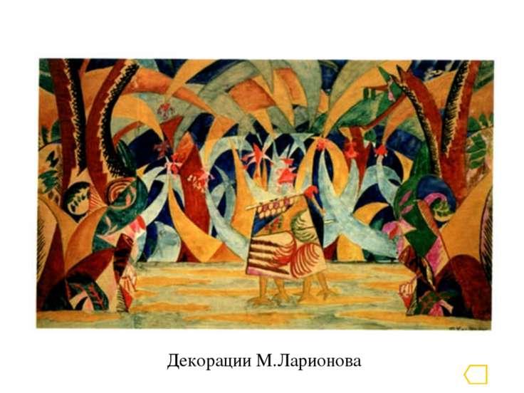 Декорации М.Ларионова