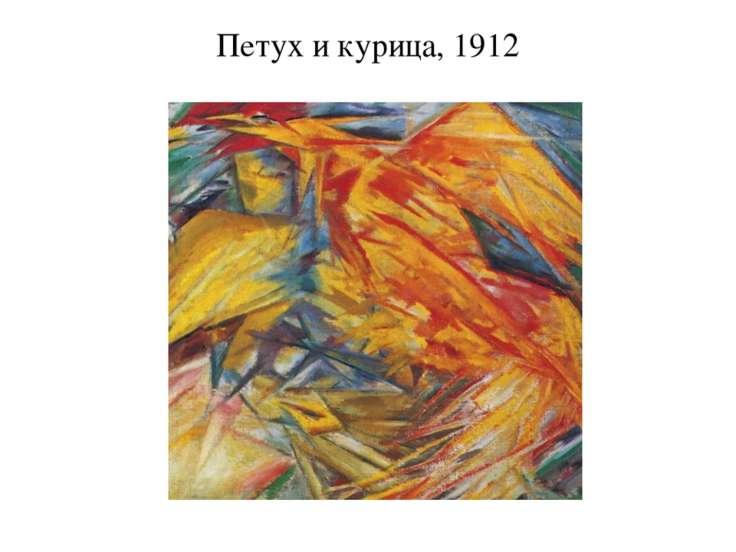 Петух и курица, 1912