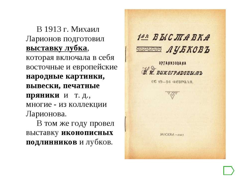 В 1913 г. Михаил Ларионов подготовил выставку лубка, которая включала в себя ...