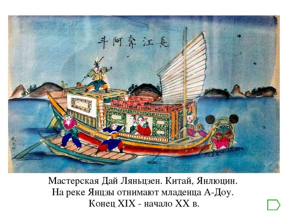 Мастерская Дай Ляньцзен. Китай, Янлюцин. На реке Янцзы отнимают младенца А-До...