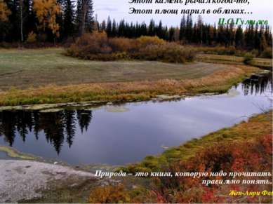 Природа – это книга, которую надо прочитать и правильно понять… Жан-Анри Фабр...