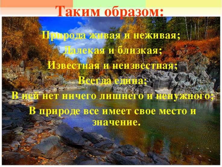 Природа живая и неживая; Далекая и близкая; Известная и неизвестная; Всегда е...