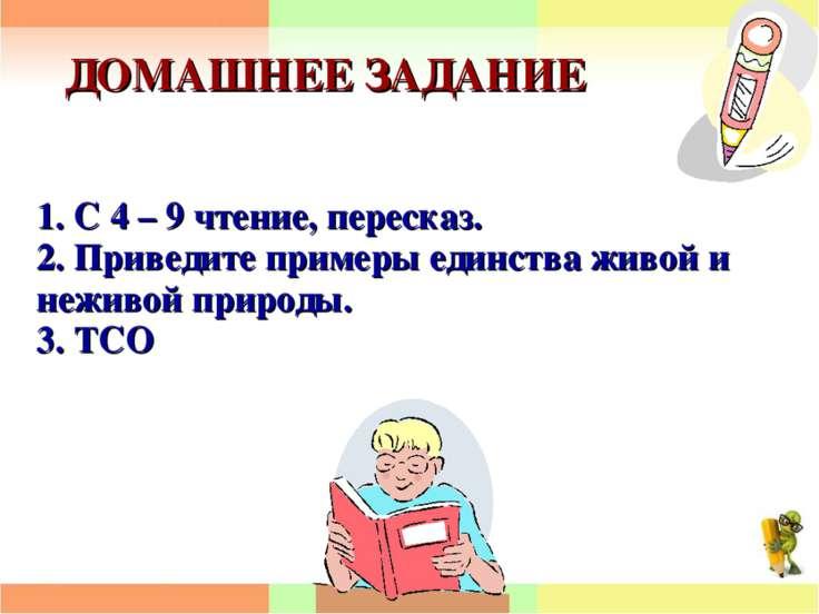 ДОМАШНЕЕ ЗАДАНИЕ 1. С 4 – 9 чтение, пересказ. 2. Приведите примеры единства ж...
