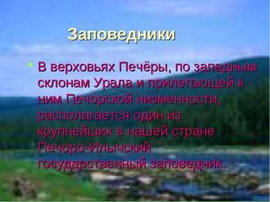 Заповедники В верховьях Печёры, по западным склонам Урала и прилегающей к ним...