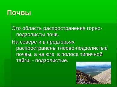 Почвы Это область распространения горно-подзолисты почв. На севере и в предго...