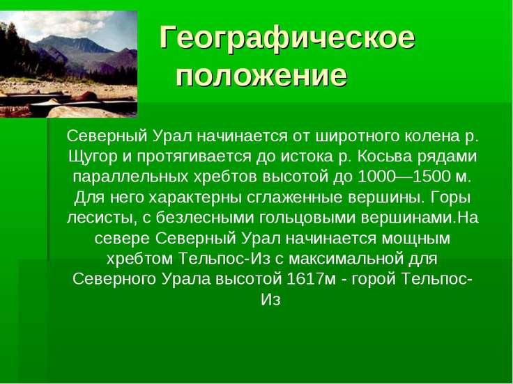 Географическое положение Северный Урал начинается от широтного колена р. Щуго...