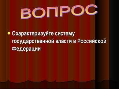 Охарактеризуйте систему государственной власти в Российской Федерации