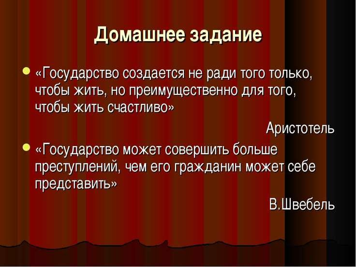 Домашнее задание «Государство создается не ради того только, чтобы жить, но п...