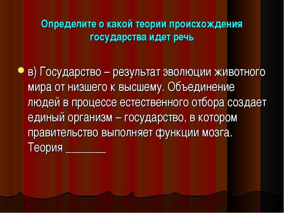 Определите о какой теории происхождения государства идет речь в) Государство ...
