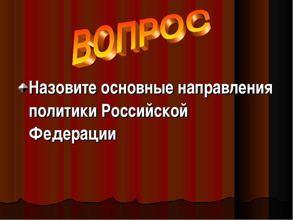 Назовите основные направления политики Российской Федерации