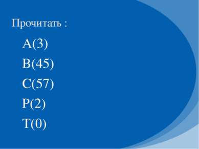 А(3) В(45) С(57) Р(2) Т(0) Прочитать :