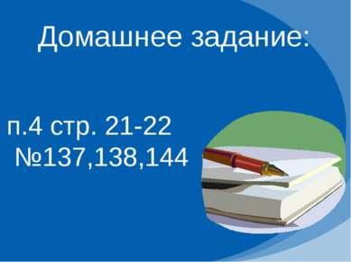 Домашнее задание: п.4 стр. 21-22 №137,138,144
