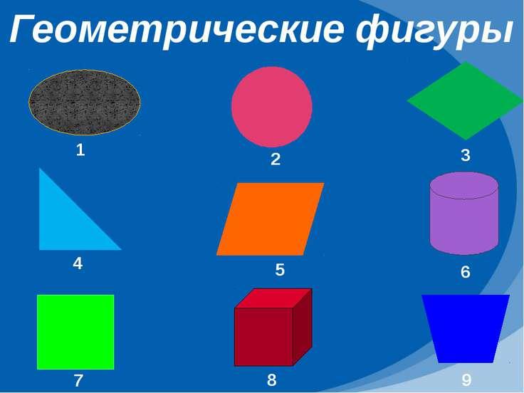 Геометрические фигуры 1 3 2 9 4 5 6 8 7