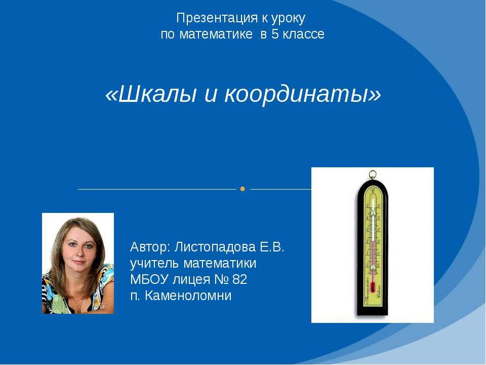 «Шкалы и координаты» Автор: Листопадова Е.В. учитель математики МБОУ лицея № ...