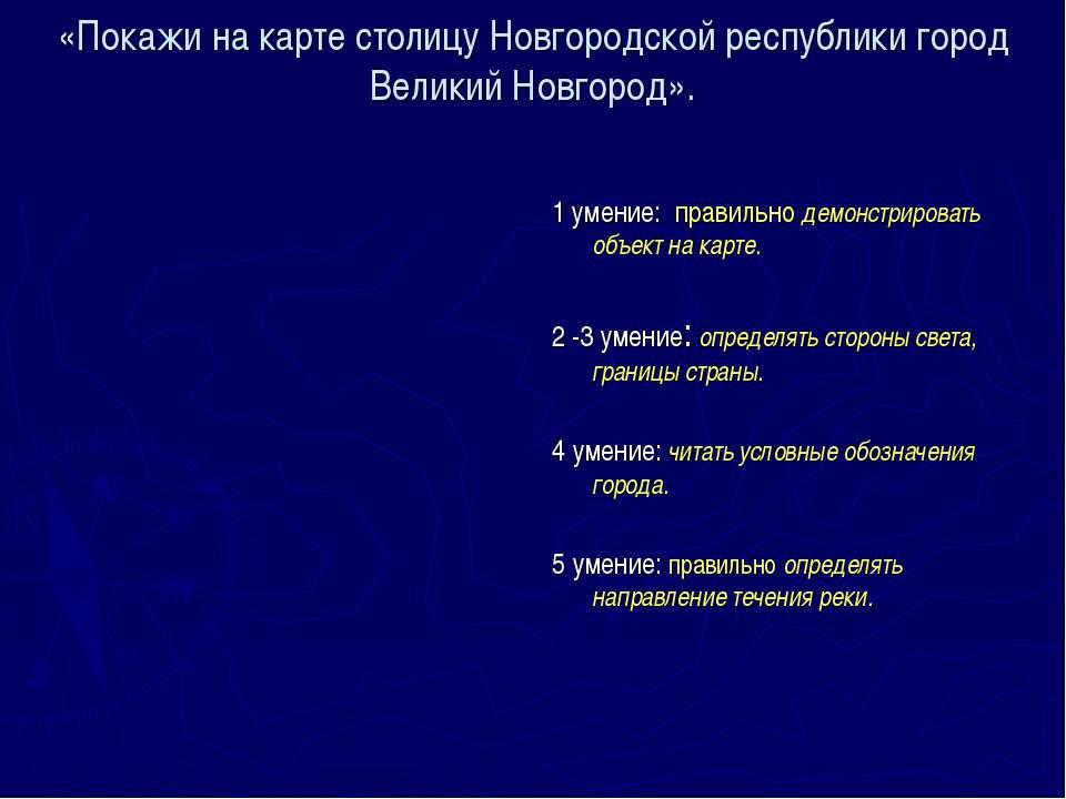 «Покажи на карте столицу Новгородской республики город Великий Новгород». 1 у...