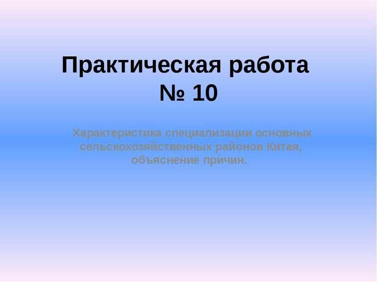 Практическая работа № 10 Характеристика специализации основных сельскохозяйст...