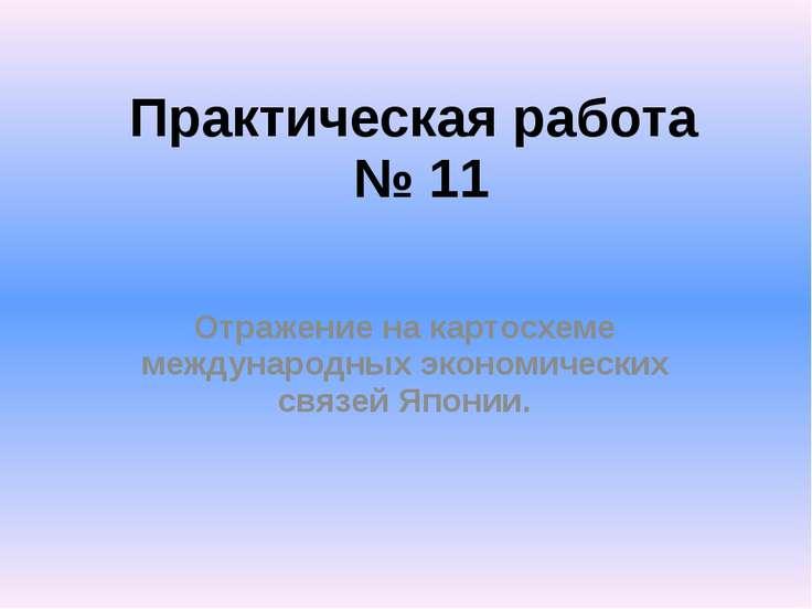 Практическая работа № 11 Отражение на картосхеме международных экономических ...