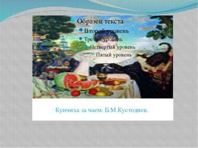 Купчиха за чаем. Б.М.Кустодиев.