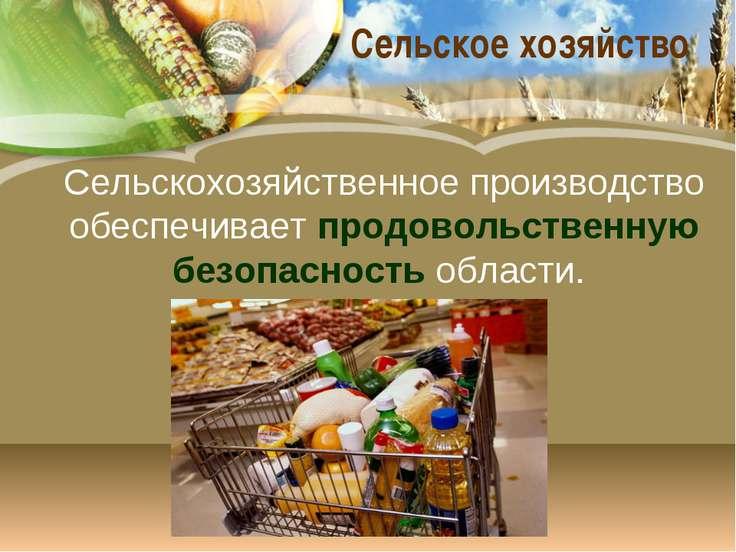 Сельское хозяйство Сельскохозяйственное производство обеспечивает продовольст...