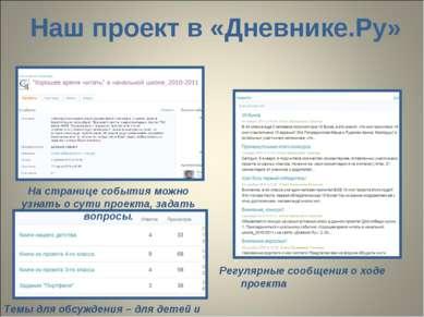 Наш проект в «Дневнике.Ру» Регулярные сообщения о ходе проекта На странице со...