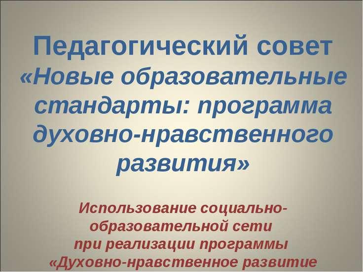 Педагогический совет «Новые образовательные стандарты: программа духовно-нрав...