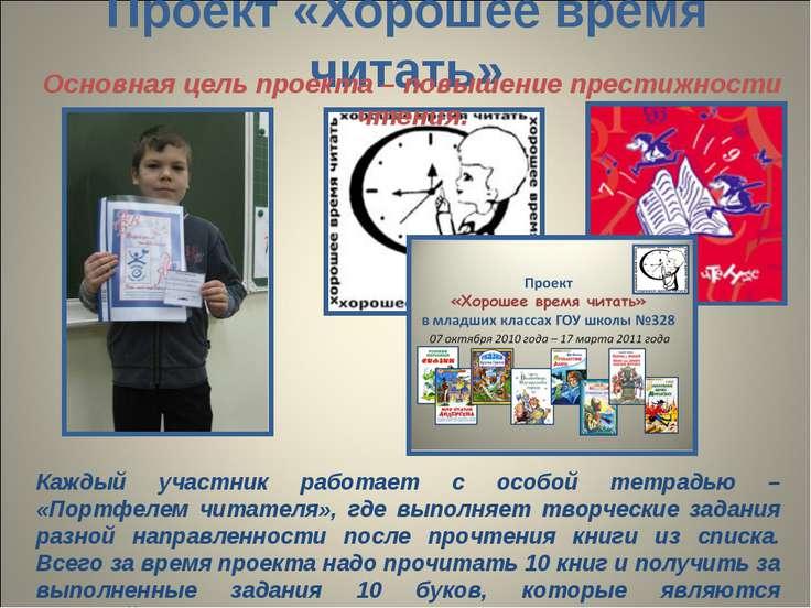 Проект «Хорошее время читать» Каждый участник работает с особой тетрадью – «П...
