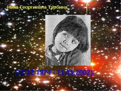 (17.12.1974 - 11.05.2002). Ника Георгиевна Турбина