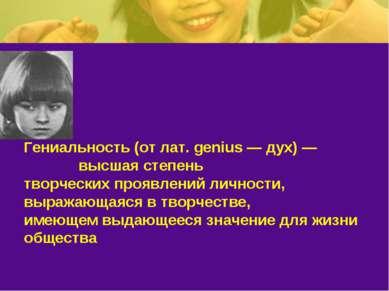 Гениальность (от лат. genius — дух) — высшая степень творческих проявлений ли...