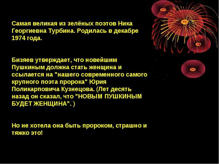 Самая великая из зелёных поэтов Ника Георгиевна Турбина. Родилась в декабре 1...