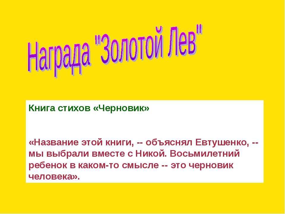 Книга стихов «Черновик» «Название этой книги, -- объяснял Евтушенко, -- мы вы...