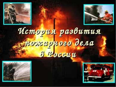 История развития пожарного дела в России