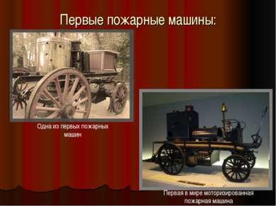 Первые пожарные машины: Первая в мире моторизированная пожарная машина Одна и...