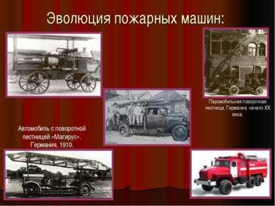 Эволюция пожарных машин: Паромобильная поворотная лестница. Германия, начало ...