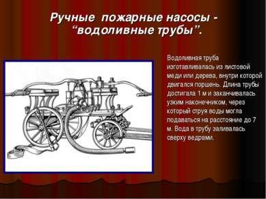 """Ручные пожарные насосы - """"водоливные трубы"""". Водоливная труба изготавливалась..."""