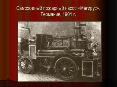Самоходный пожарный насос «Магирус», Германия, 1904 г.