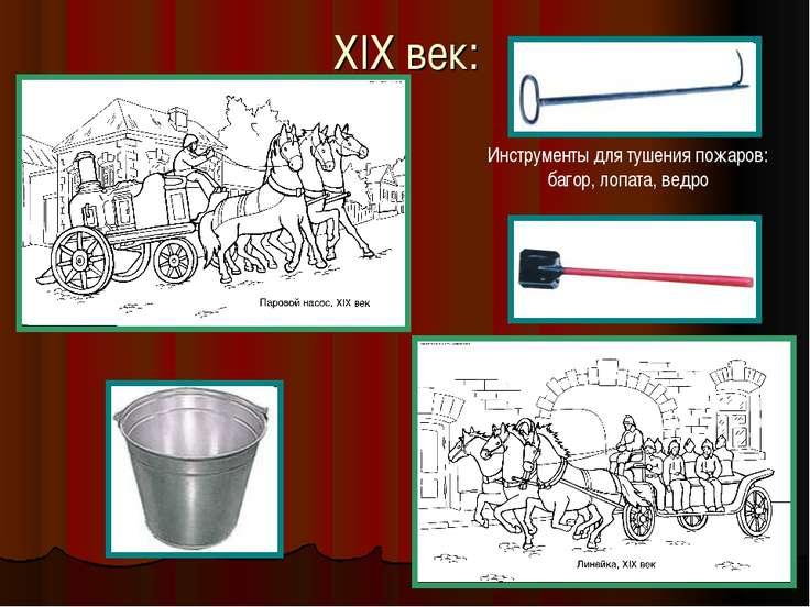 XIX век: Инструменты для тушения пожаров: багор, лопата, ведро