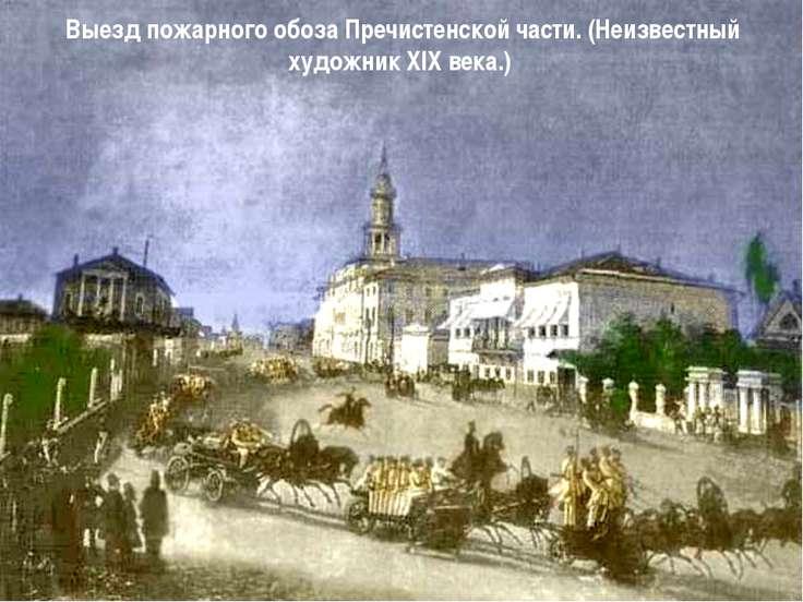 Выезд пожарного обоза Пречистенской части. (Неизвестный художник XIX века.)