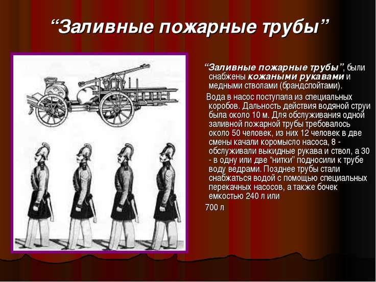 """""""Заливные пожарные трубы"""", были снабжены кожаными рукавами и медными стволами..."""